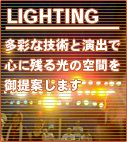 照明 lighting